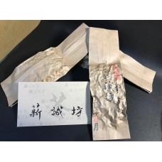 Shan Lin Xi